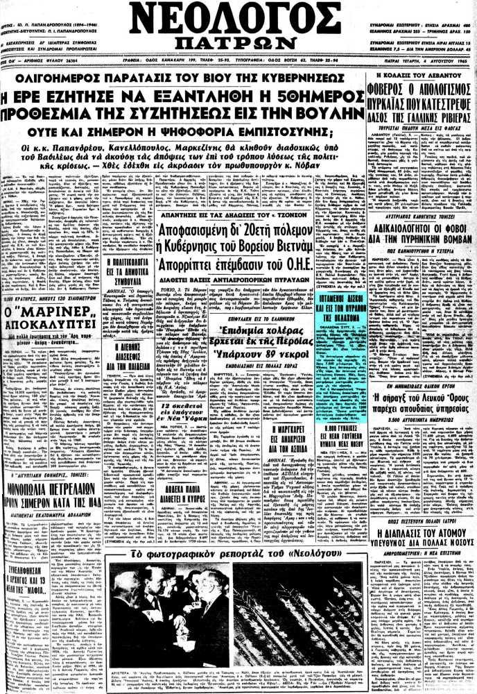"""Το άρθρο, όπως δημοσιεύθηκε στην εφημερίδα """"ΝΕΟΛΟΓΟΣ ΠΑΤΡΩΝ"""", στις 04/08/1965"""