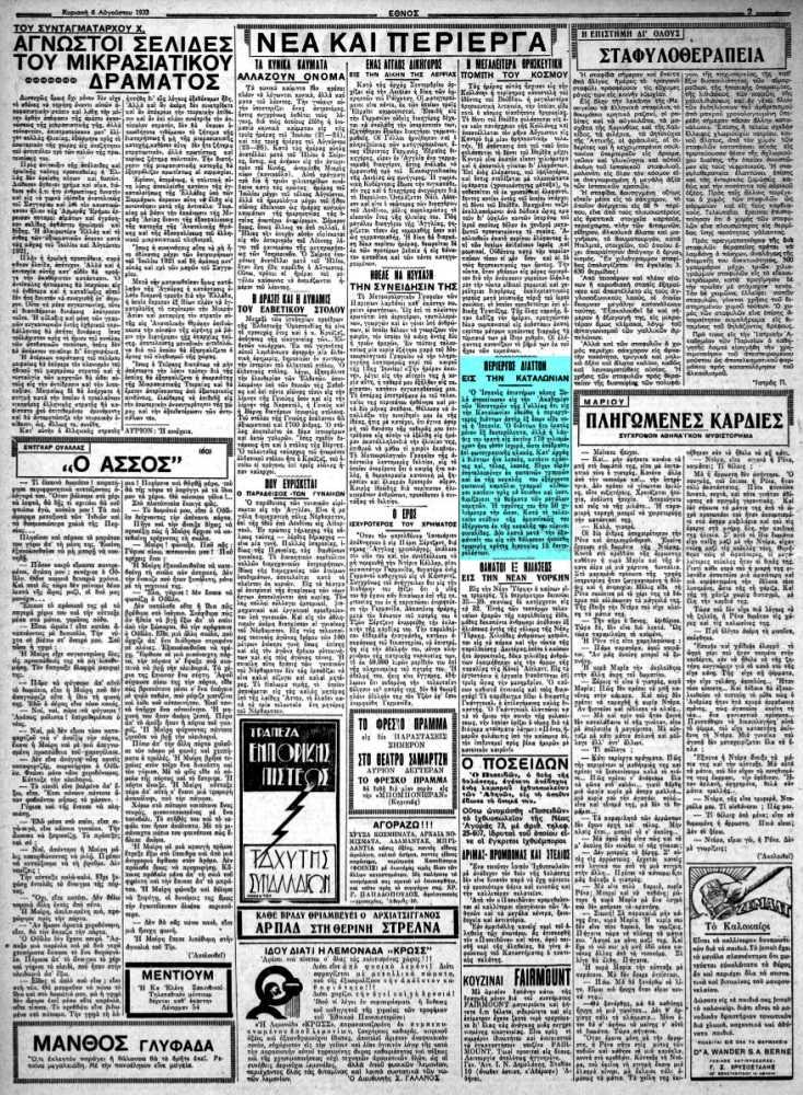 """Το άρθρο, όπως δημοσιεύθηκε στην εφημερίδα """"ΕΘΝΟΣ"""", στις 06/08/1933"""