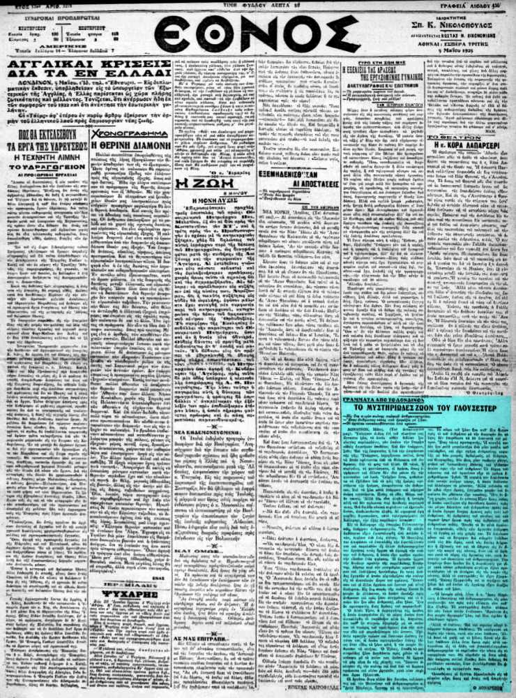 """Το άρθρο, όπως δημοσιεύθηκε στην εφημερίδα """"ΕΘΝΟΣ"""", στις 05/05/1925"""