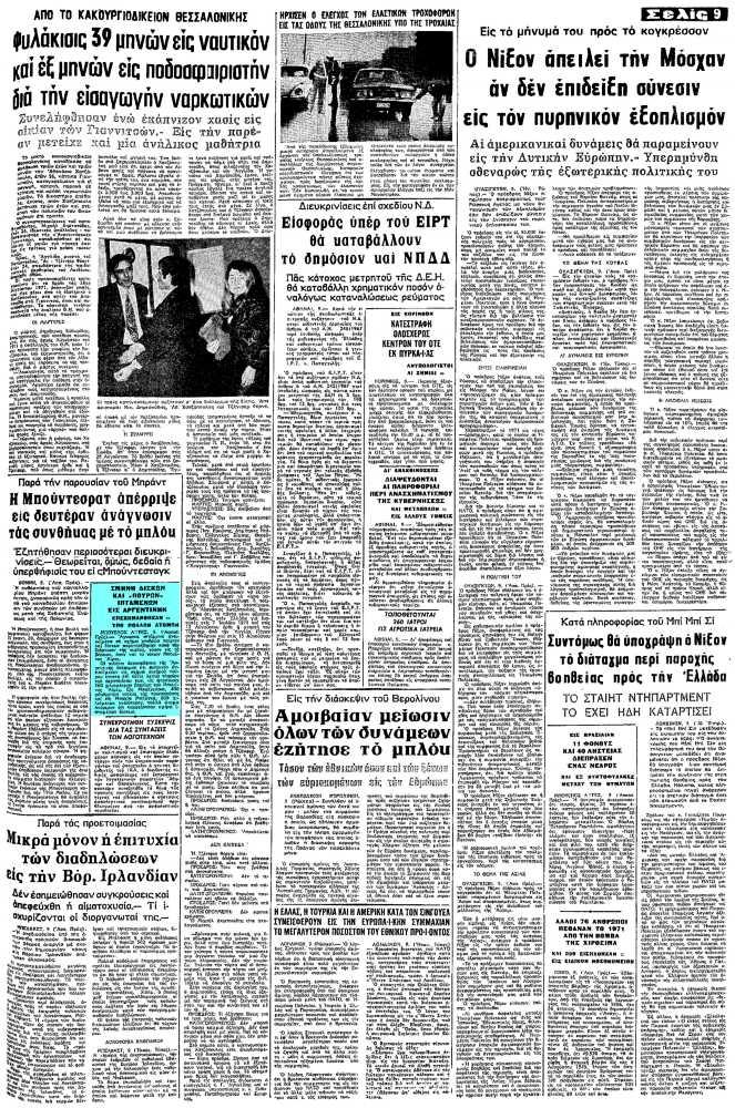 """Το άρθρο, όπως δημοσιεύθηκε στην εφημερίδα """"ΜΑΚΕΔΟΝΙΑ"""", στις 10/02/1972"""