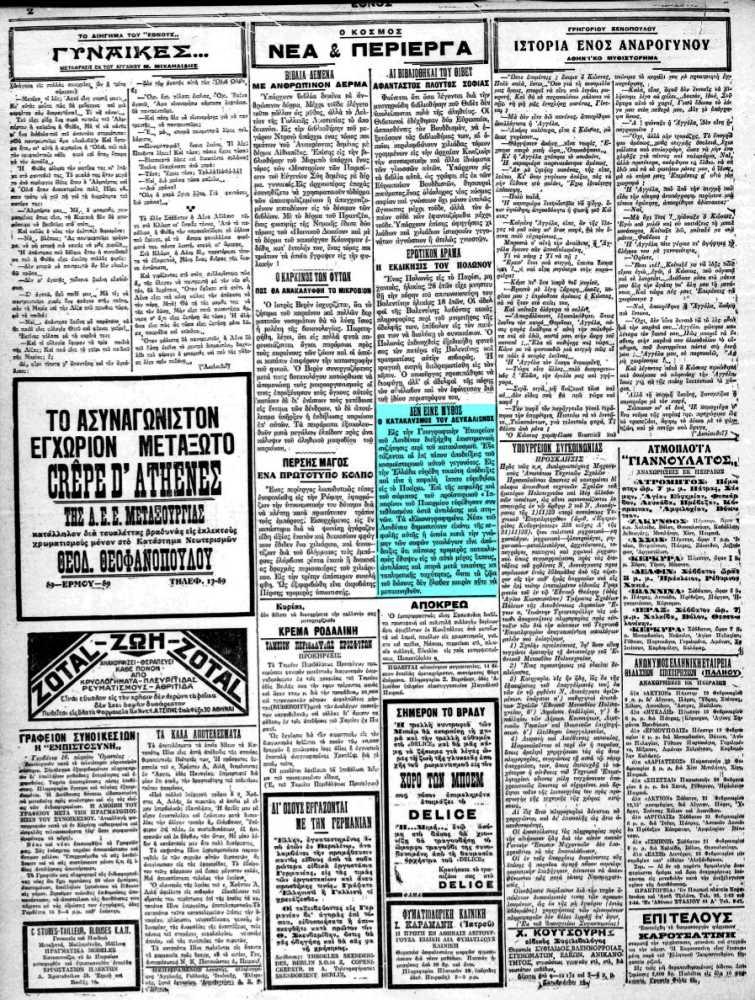 """Το άρθρο, όπως δημοσιεύθηκε στην εφημερίδα """"ΕΘΝΟΣ"""", στις 19/02/1925"""