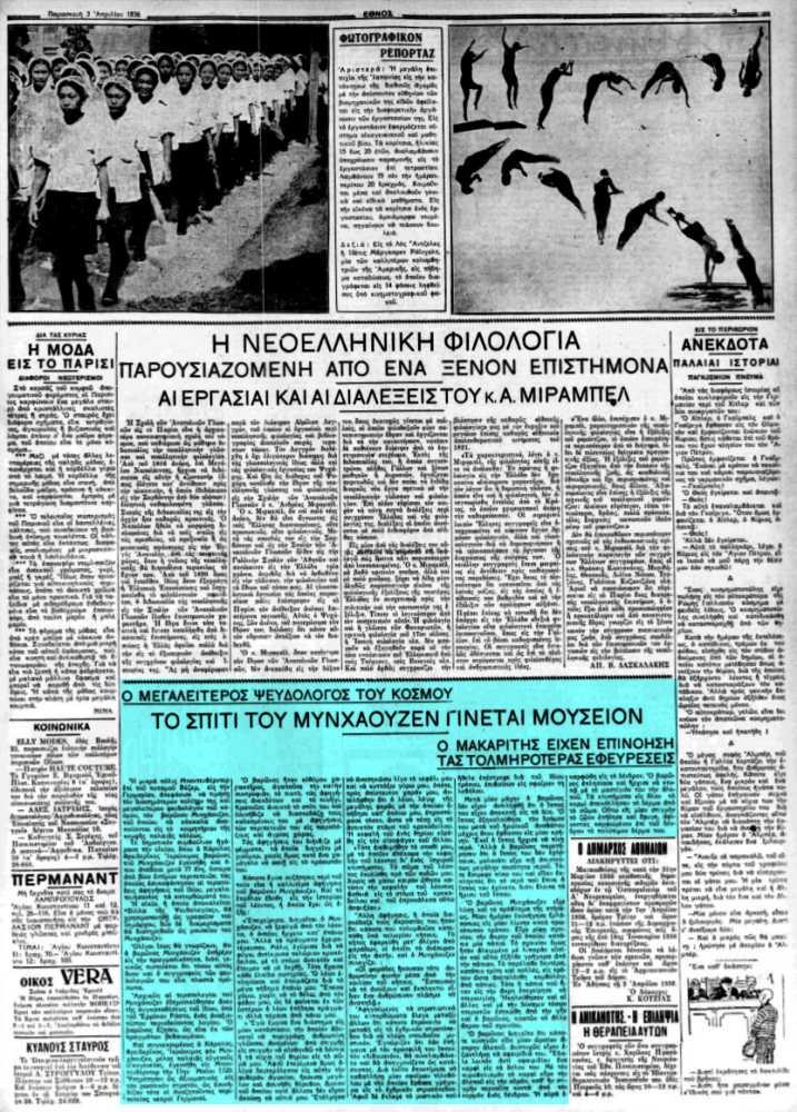 """Το άρθρο, όπως δημοσιεύθηκε στην εφημερίδα """"ΕΘΝΟΣ"""", στις 03/04/1936"""