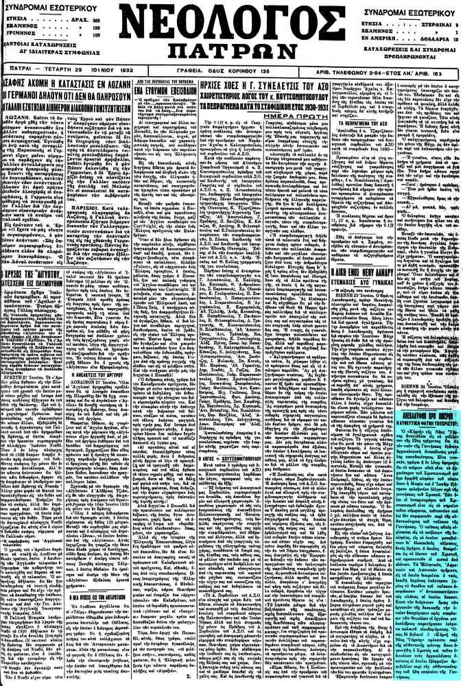 """Το άρθρο, όπως δημοσιεύθηκε στην εφημερίδα """"ΝΕΟΛΟΓΟΣ ΠΑΤΡΩΝ"""", στις 29/06/1932"""