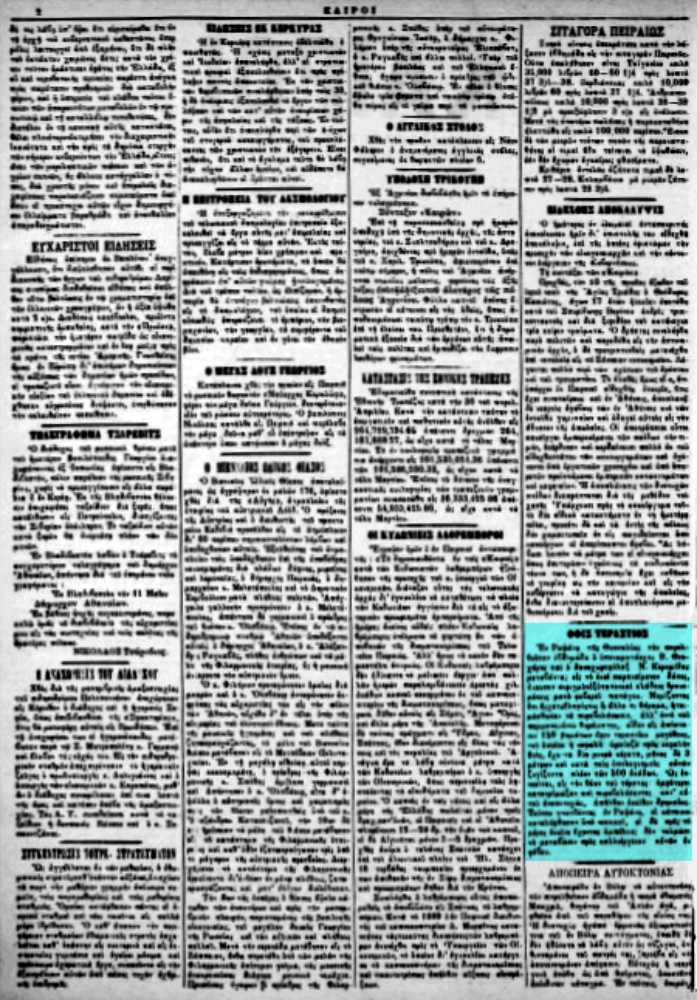 """Το άρθρο, όπως δημοσιεύθηκε στην εφημερίδα """"ΚΑΙΡΟΙ"""", στις 13/05/1891"""