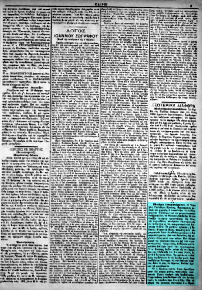 """Το άρθρο, όπως δημοσιεύθηκε στην εφημερίδα """"ΚΑΙΡΟΙ"""", στις 12/03/1891"""