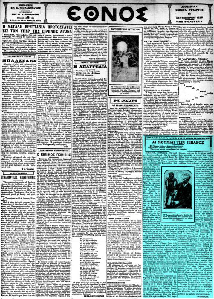 """Το άρθρο, όπως δημοσιεύθηκε στην εφημερίδα """"ΕΘΝΟΣ"""", στις 09/09/1925"""
