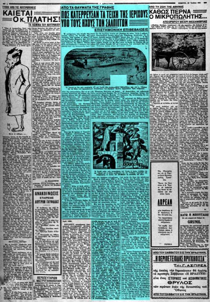 """Το άρθρο, όπως δημοσιεύθηκε στην εφημερίδα """"Η ΒΡΑΔΥΝΗ"""", στις 23/07/1931"""