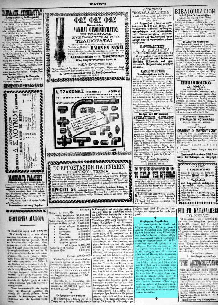 """Το άρθρο, όπως δημοσιεύθηκε στην εφημερίδα """"ΚΑΙΡΟΙ"""", στις 19/09/1896"""