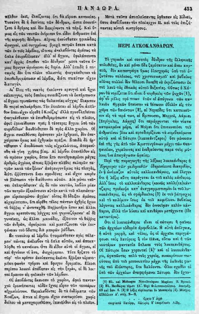 """Το άρθρο, όπως δημοσιεύθηκε στο περιοδικό """"ΠΑΝΔΩΡΑ"""", στις 01/01/1866"""