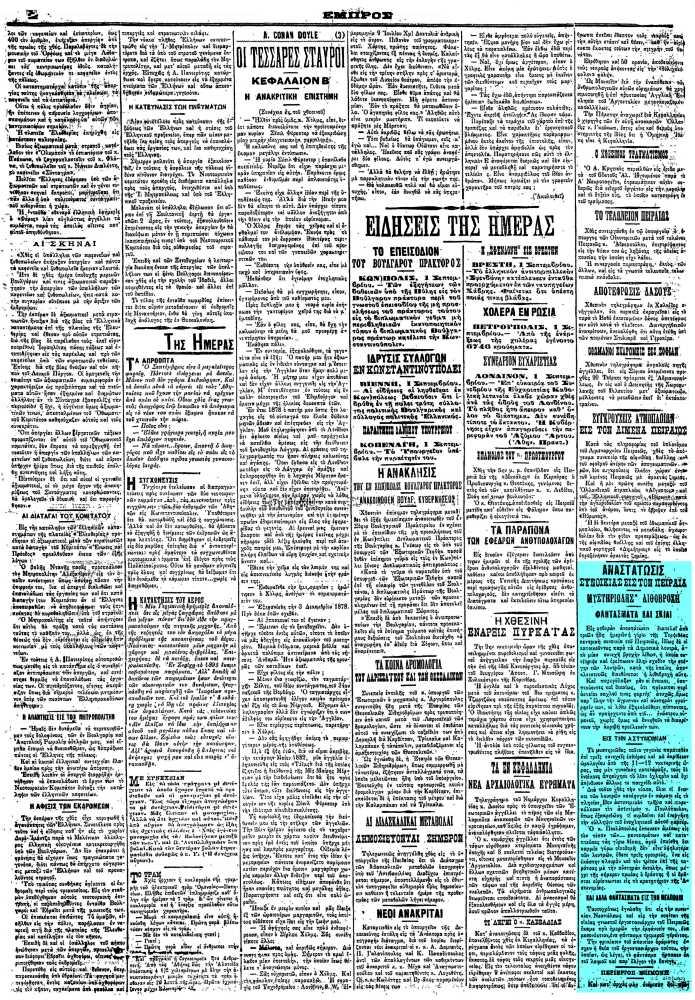 """Το άρθρο, όπως δημοσιεύθηκε στην εφημερίδα """"ΕΜΠΡΟΣ"""", στις 02/09/1908"""