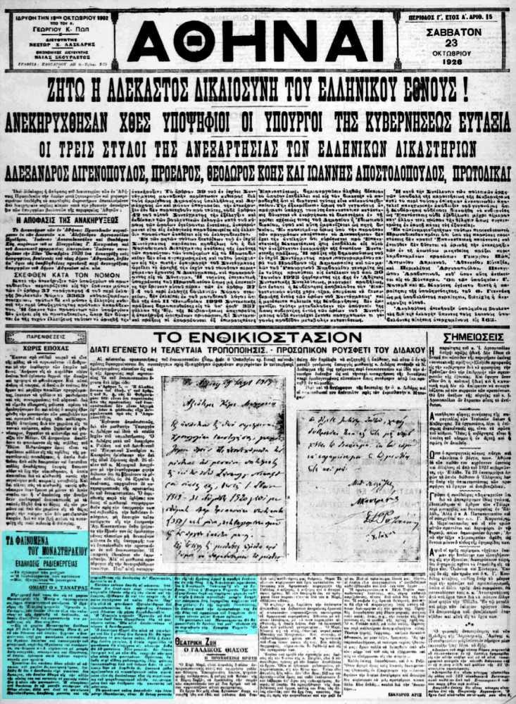 """Το άρθρο, όπως δημοσιεύθηκε στην εφημερίδα """"ΑΘΗΝΑΙ"""", στις 23/10/1926"""