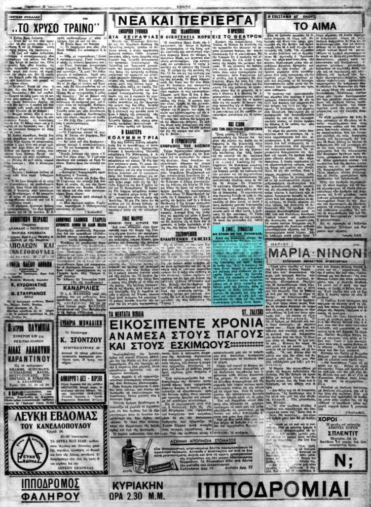 """Το άρθρο, όπως δημοσιεύθηκε στην εφημερίδα """"ΕΘΝΟΣ"""", στις 25/01/1935"""