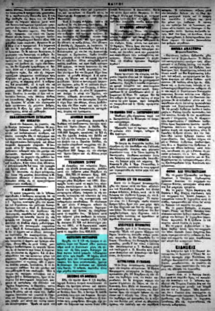 """Το άρθρο, όπως δημοσιεύθηκε στην εφημερίδα """"ΚΑΙΡΟΙ"""", στις 03/12/1892"""