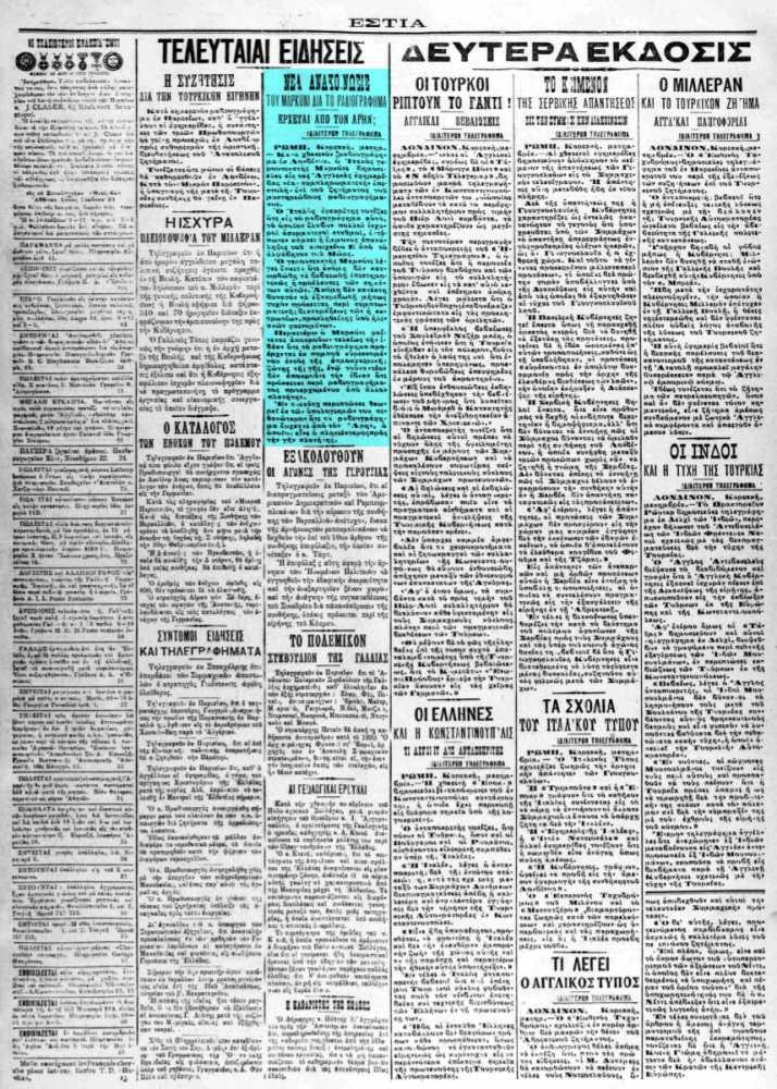 """Το άρθρο, όπως δημοσιεύθηκε στην εφημερίδα """"ΕΣΤΙΑ"""", στις 19/01/1920"""