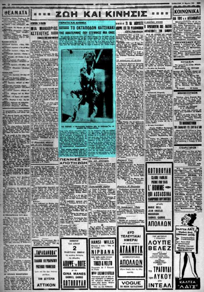 """Το άρθρο, όπως δημοσιεύθηκε στην εφημερίδα """"ΑΚΡΟΠΟΛΙΣ"""", στις 21/03/1931"""