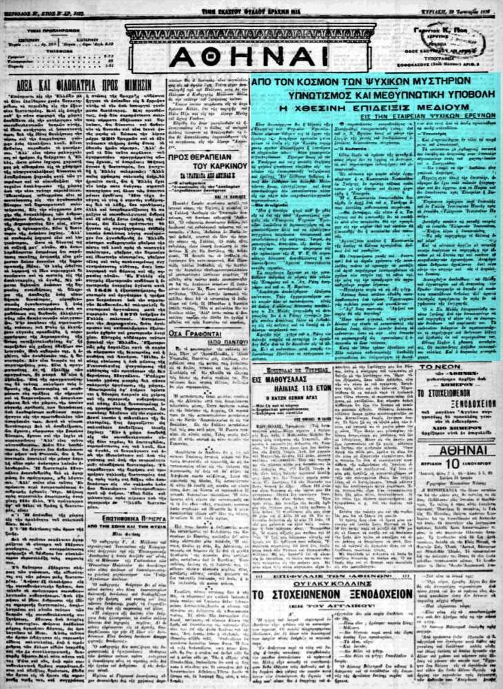 """Το άρθρο, όπως δημοσιεύθηκε στην εφημερίδα """"ΑΘΗΝΑΙ"""", στις 10/01/1926"""