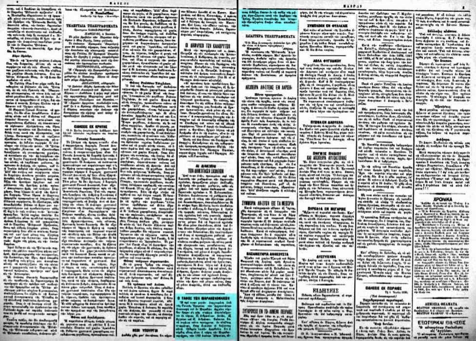 """Το άρθρο, όπως δημοσιεύθηκε στην εφημερίδα """"ΚΑΙΡΟΙ"""", στις 05/06/1890"""