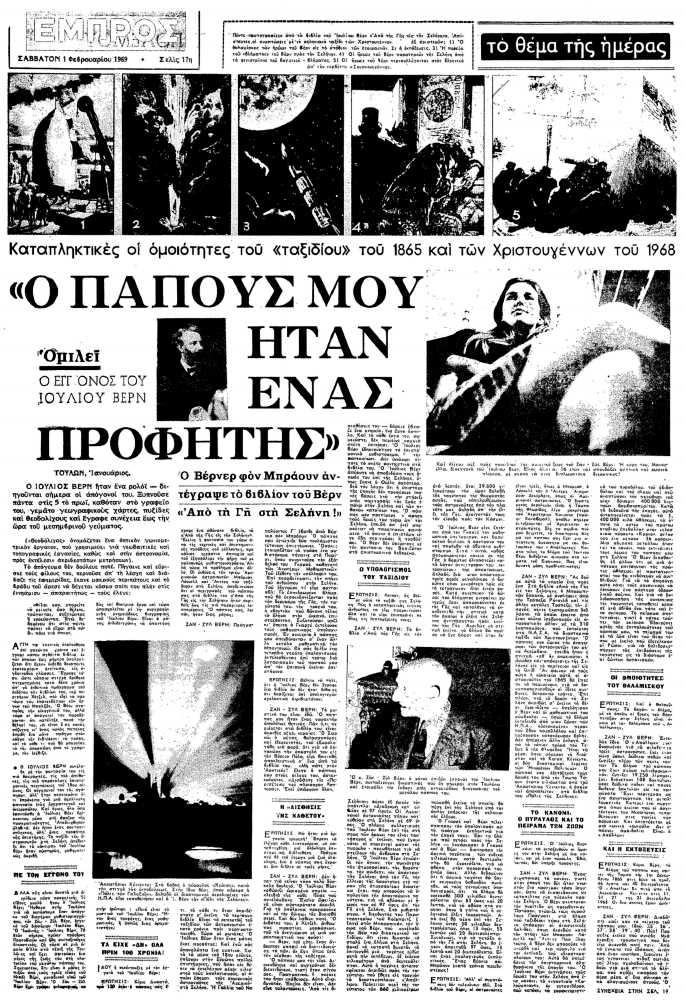 """Το άρθρο, όπως δημοσιεύθηκε στην εφημερίδα """"ΕΜΠΡΟΣ"""", στις 01/02/1969"""