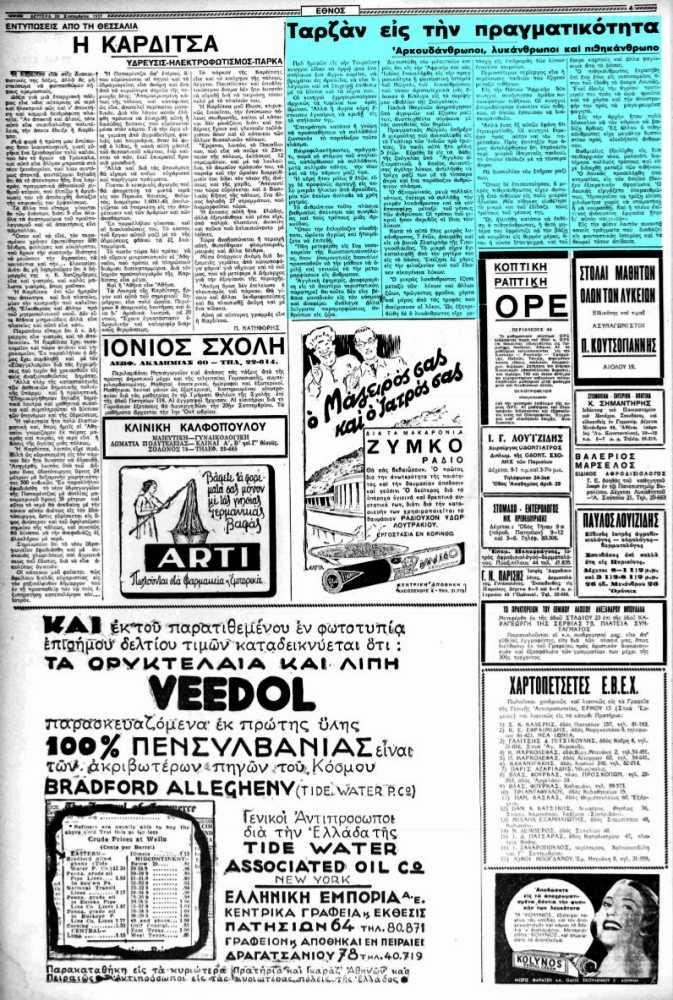 """Το άρθρο, όπως δημοσιεύθηκε στην εφημερίδα """"ΕΘΝΟΣ"""", στις 20/09/1937"""