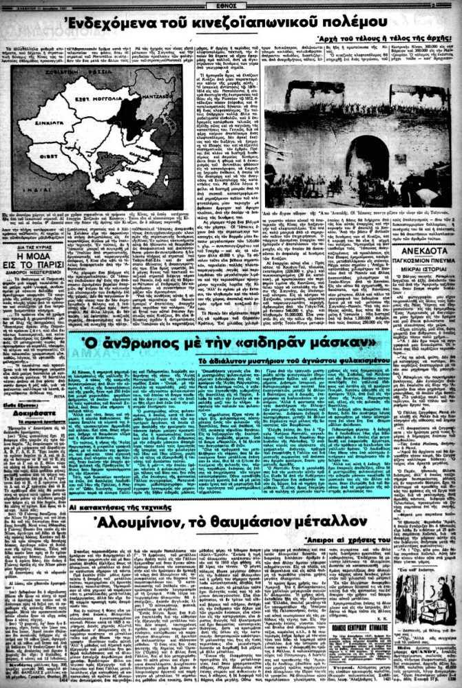 """Το άρθρο, όπως δημοσιεύθηκε στην εφημερίδα """"ΕΘΝΟΣ"""", στις 11/12/1937"""