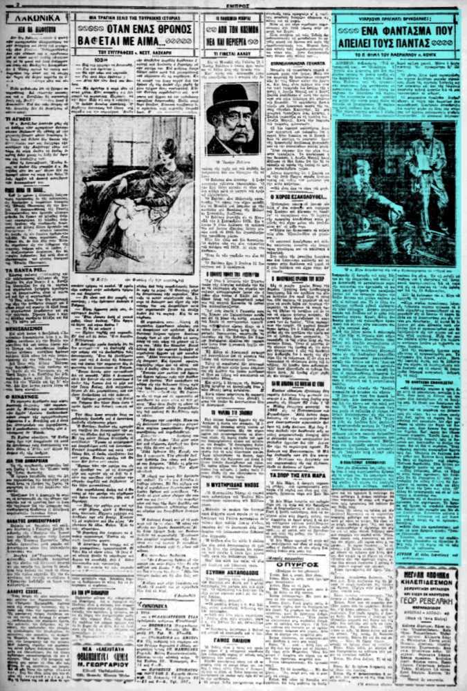 """Το άρθρο, όπως δημοσιεύθηκε στην εφημερίδα """"ΕΜΠΡΟΣ"""", στις 26/02/1930"""