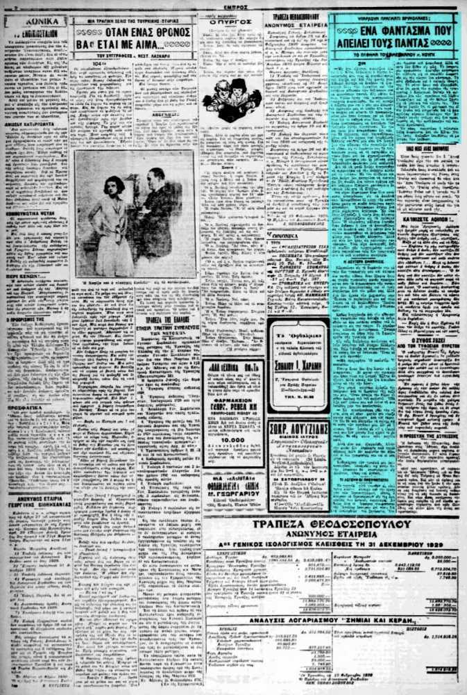 """Το άρθρο, όπως δημοσιεύθηκε στην εφημερίδα """"ΕΜΠΡΟΣ"""", στις 27/02/1930"""