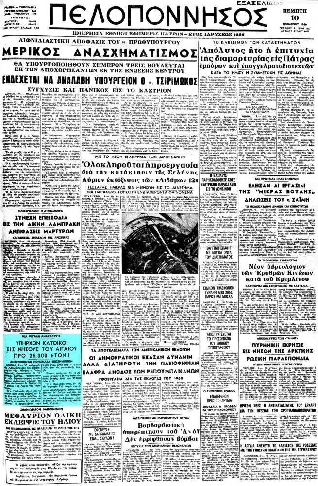 """Το άρθρο, όπως δημοσιεύθηκε στην εφημερίδα """"ΠΕΛΟΠΟΝΝΗΣΟΣ"""", στις 10/11/1966"""