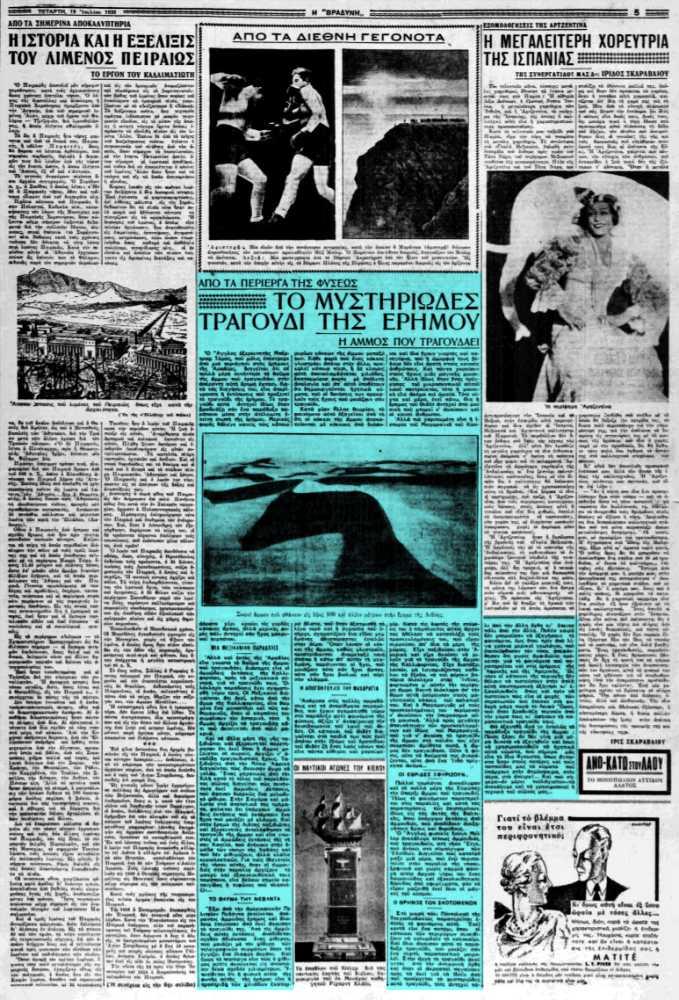 """Το άρθρο, όπως δημοσιεύθηκε στην εφημερίδα """"Η ΒΡΑΔΥΝΗ"""", στις 19/07/1935"""