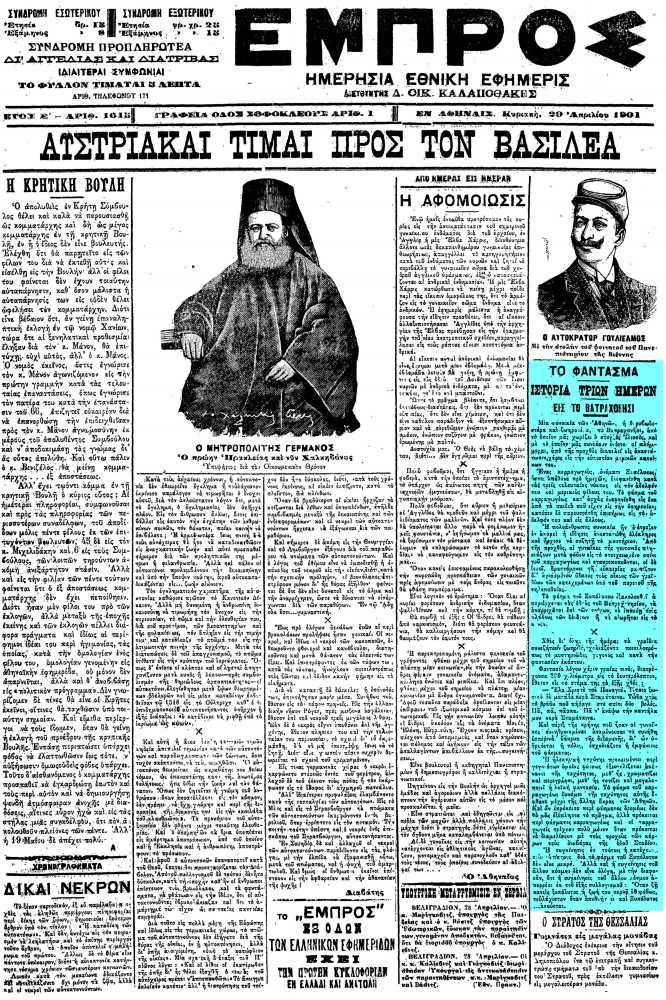 """Το άρθρο, όπως δημοσιεύθηκε στην εφημερίδα """"ΕΜΠΡΟΣ"""", στις 29/04/1901"""