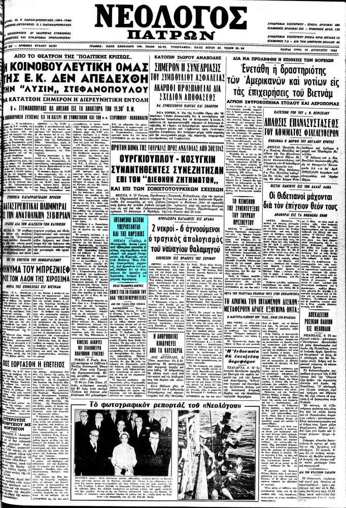 """Το άρθρο, όπως δημοσιεύθηκε στην εφημερίδα """"ΝΕΟΛΟΓΟΣ ΠΑΤΡΩΝ"""", στις 10/08/1965"""