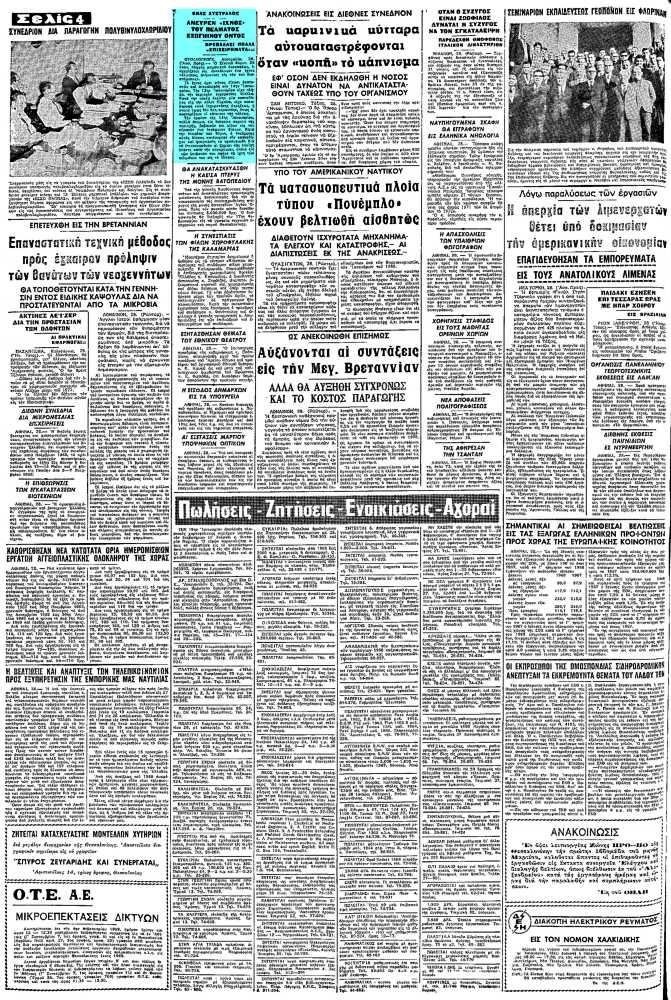 """Το άρθρο, όπως δημοσιεύθηκε στην εφημερίδα """"ΜΑΚΕΔΟΝΙΑ"""", στις 29/01/1969"""