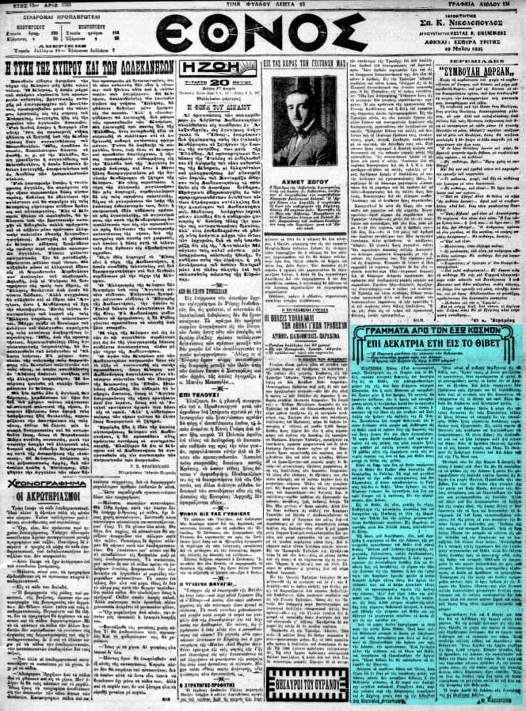 """Το άρθρο, όπως δημοσιεύθηκε στην εφημερίδα """"ΕΘΝΟΣ"""", στις 19/05/1925"""