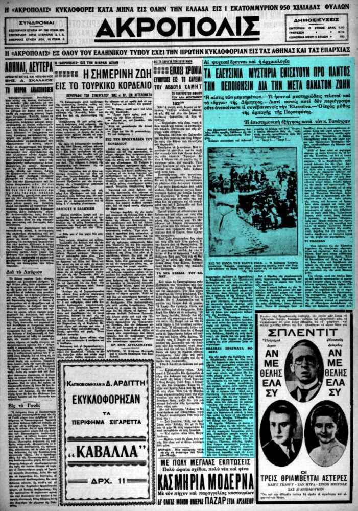 """Το άρθρο, όπως δημοσιεύθηκε στην εφημερίδα """"ΑΚΡΟΠΟΛΙΣ"""", στις 23/03/1931"""