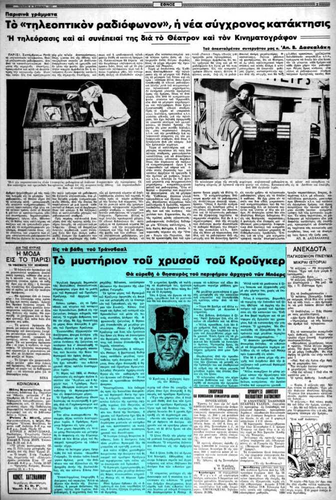 """Το άρθρο, όπως δημοσιεύθηκε στην εφημερίδα """"ΕΘΝΟΣ"""", στις 08/09/1937"""
