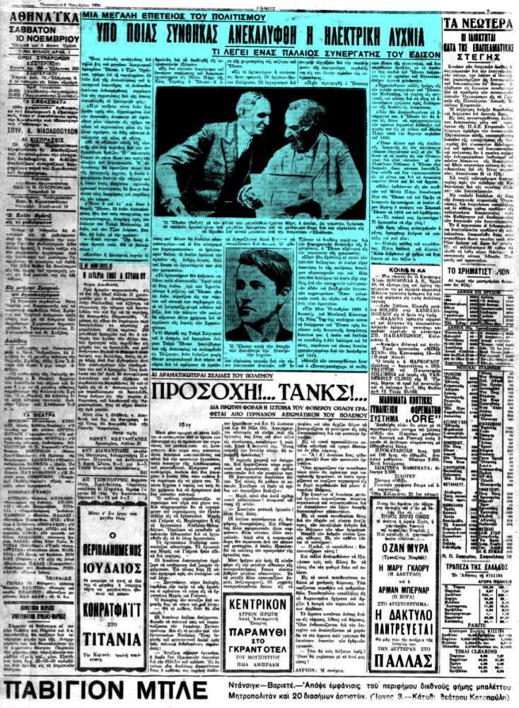 """Το άρθρο, όπως δημοσιεύθηκε στην εφημερίδα """"ΕΘΝΟΣ"""", στις 09/11/1934"""