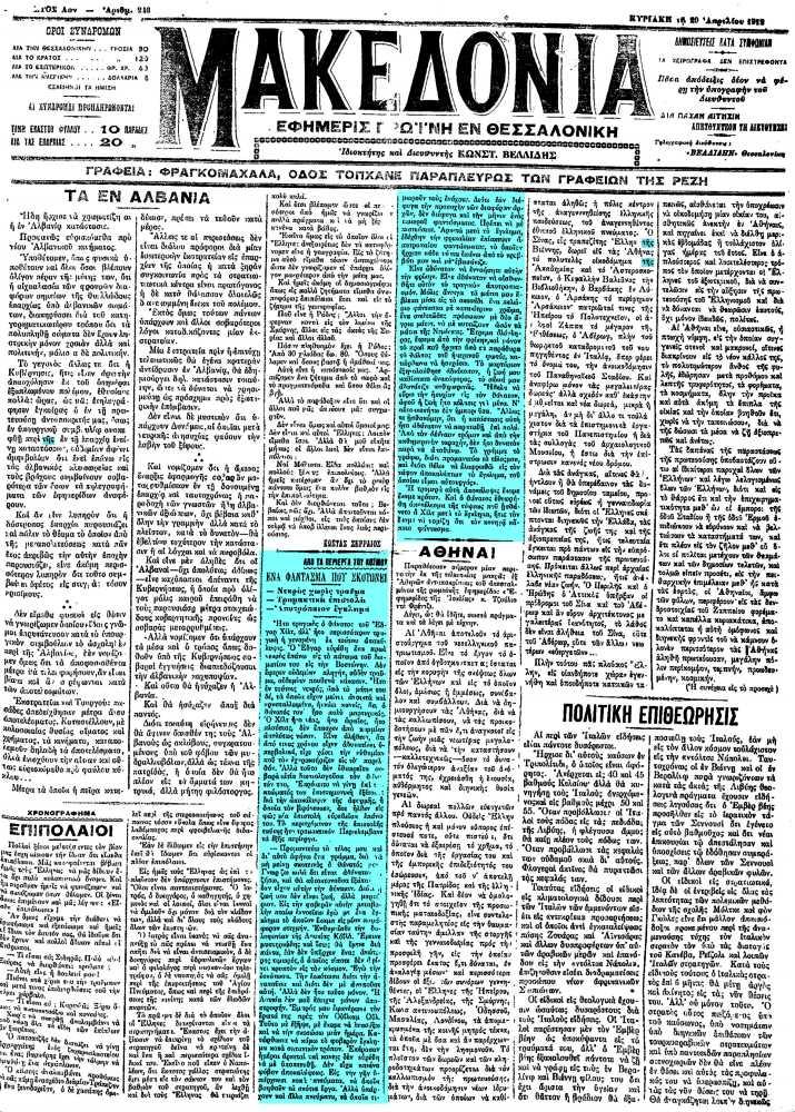 """Το άρθρο, όπως δημοσιεύθηκε στην εφημερίδα """"ΜΑΚΕΔΟΝΙΑ"""", στις 29/04/1912"""