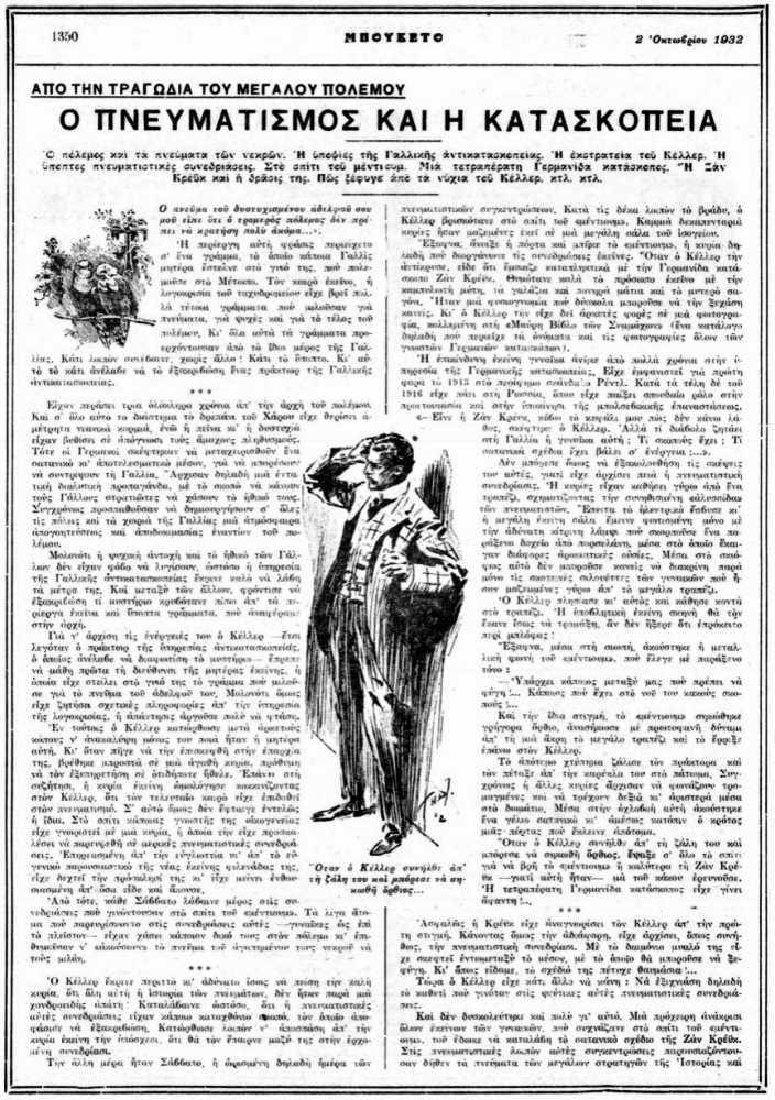 """Το άρθρο, όπως δημοσιεύθηκε στο περιοδικό """"ΜΠΟΥΚΕΤΟ"""", στις 02/10/1932"""