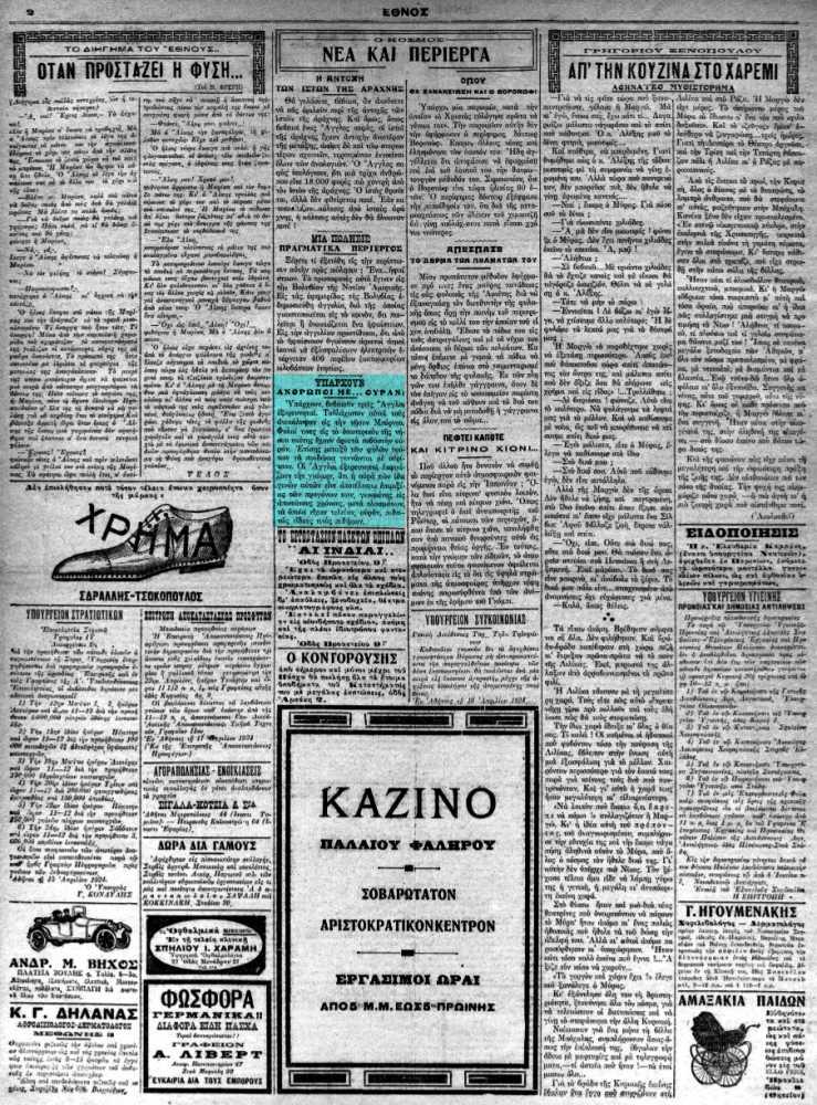 """Το άρθρο, όπως δημοσιεύθηκε στην εφημερίδα """"ΕΘΝΟΣ"""", στις 19/04/1924"""