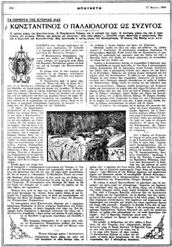 """Το άρθρο, όπως δημοσιεύθηκε στο περιοδικό """"ΜΠΟΥΚΕΤΟ"""", στις 27/03/1930"""