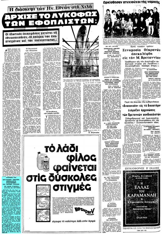 """Το άρθρο, όπως δημοσιεύθηκε στην εφημερίδα """"ΜΑΚΕΔΟΝΙΑ"""", στις 23/04/1972"""
