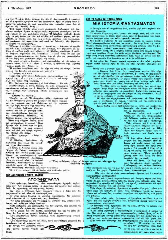 """Το άρθρο, όπως δημοσιεύθηκε στο περιοδικό """"ΜΠΟΥΚΕΤΟ"""", στις 02/10/1930"""