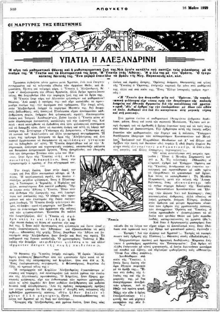 """Το άρθρο, όπως δημοσιεύθηκε στο περιοδικό """"ΜΠΟΥΚΕΤΟ"""", στις 16/05/1929"""