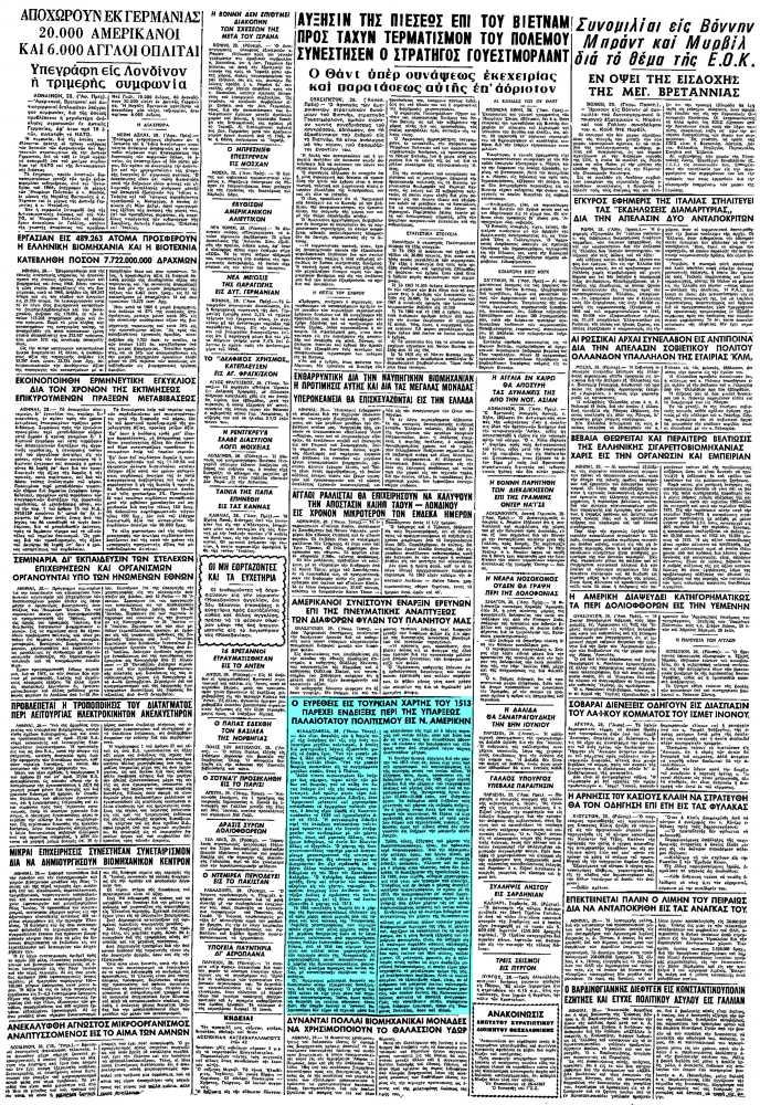 """Το άρθρο, όπως δημοσιεύθηκε στην εφημερίδα """"ΜΑΚΕΔΟΝΙΑ"""", στις 29/04/1967"""