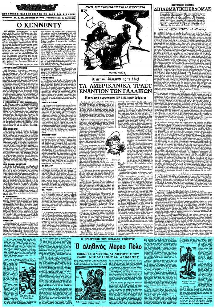"""Το άρθρο, όπως δημοσιεύθηκε στην εφημερίδα """"ΕΜΠΡΟΣ"""", στις 21/01/1961"""