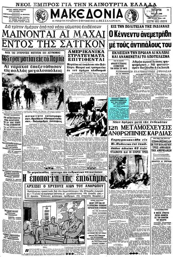 """Το άρθρο, όπως δημοσιεύθηκε στην εφημερίδα """"ΜΑΚΕΔΟΝΙΑ"""", στις 08/05/1968"""