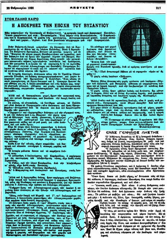 """Το άρθρο, όπως δημοσιεύθηκε στο περιοδικό """"ΜΠΟΥΚΕΤΟ"""", στις 23/02/1928"""