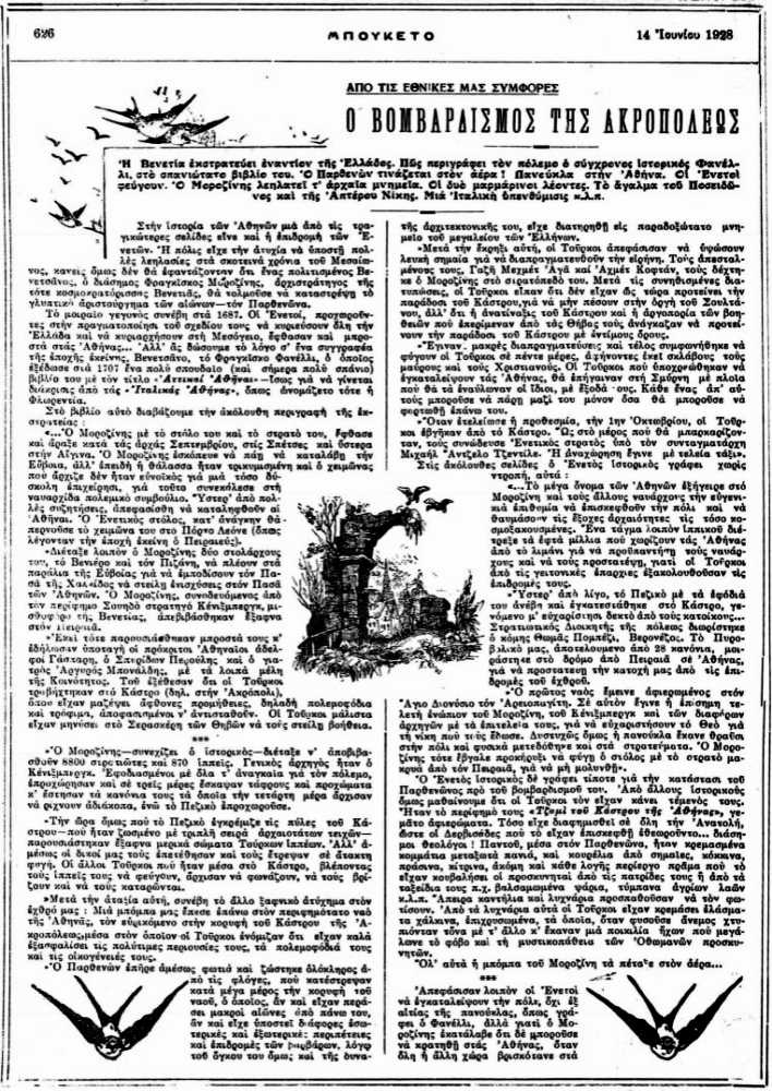 """Το άρθρο, όπως δημοσιεύθηκε στο περιοδικό """"ΜΠΟΥΚΕΤΟ"""", στις 14/06/1928"""