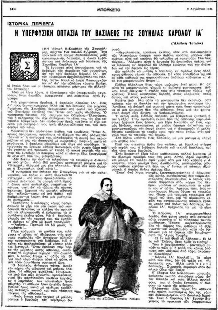 """Το άρθρο, όπως δημοσιεύθηκε στο περιοδικό """"ΜΠΟΥΚΕΤΟ"""", στις 02/08/1934"""
