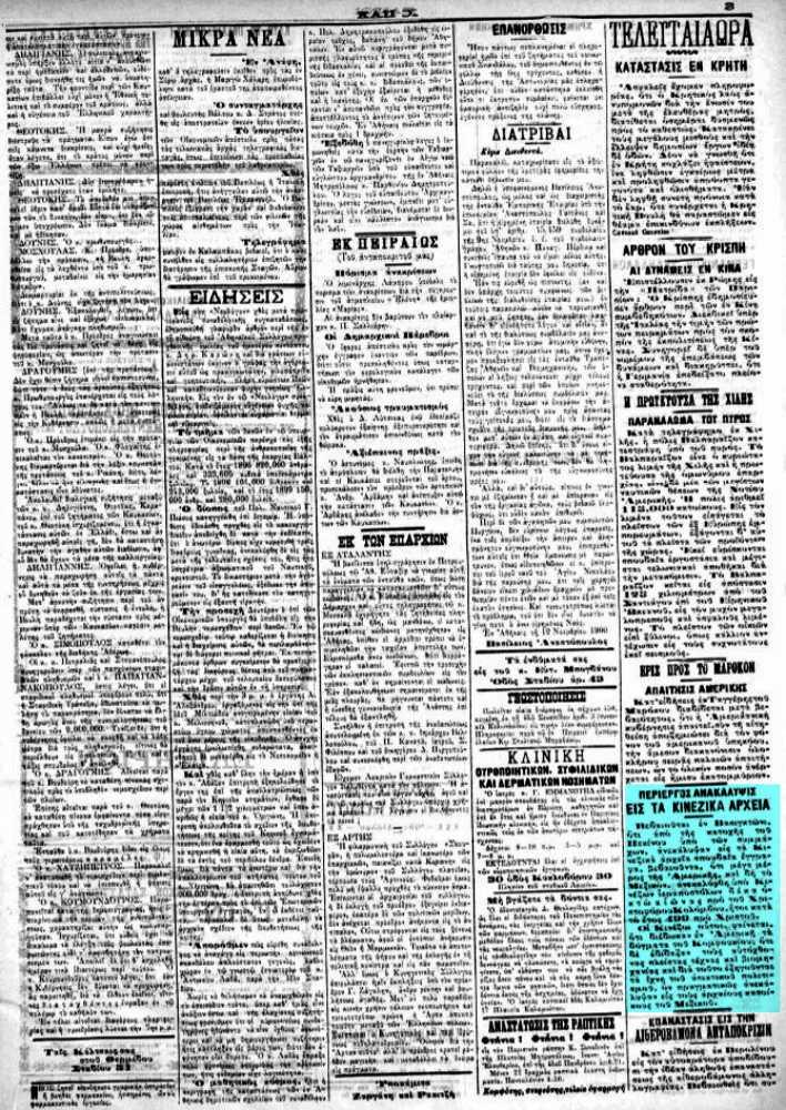 """Το άρθρο, όπως δημοσιεύθηκε στην εφημερίδα """"ΚΑΙΡΟΙ"""", στις 15/11/1900"""