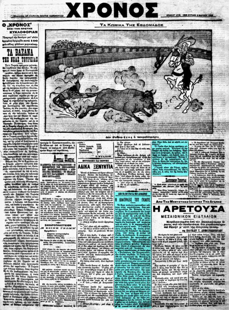 """Το άρθρο, όπως δημοσιεύθηκε στην εφημερίδα """"ΧΡΟΝΟΣ"""", στις 08/03/1909"""